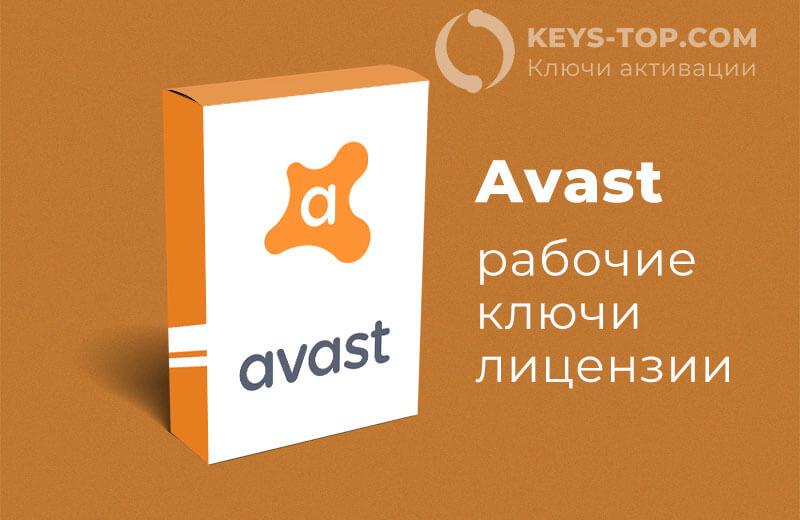 Ключи активации для антивируса Аваст бесплатно