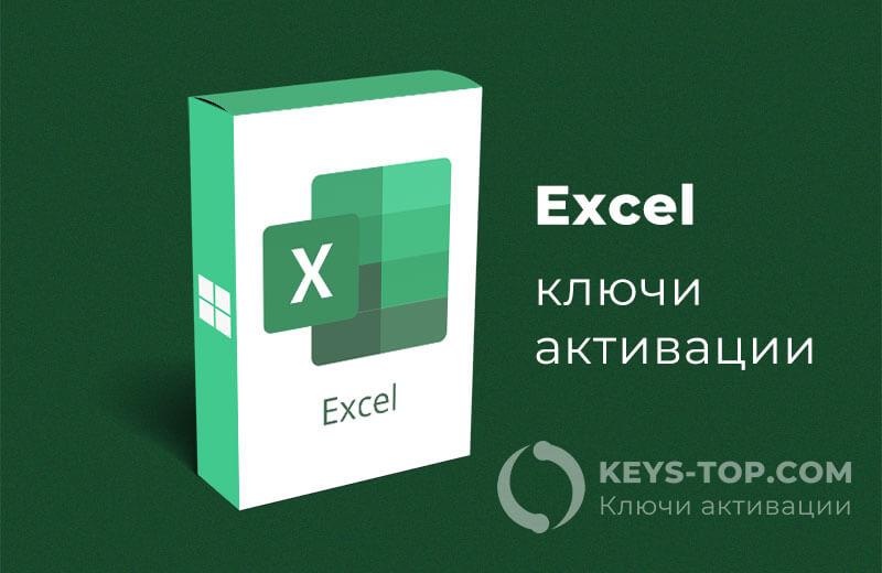 Ключи активации Microsoft Excel бесплатно
