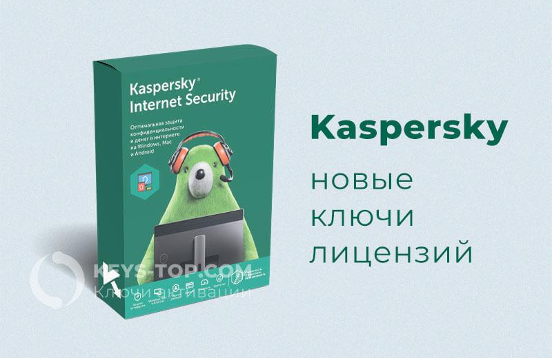 Ключи активации для антивируса Касперского бесплатно