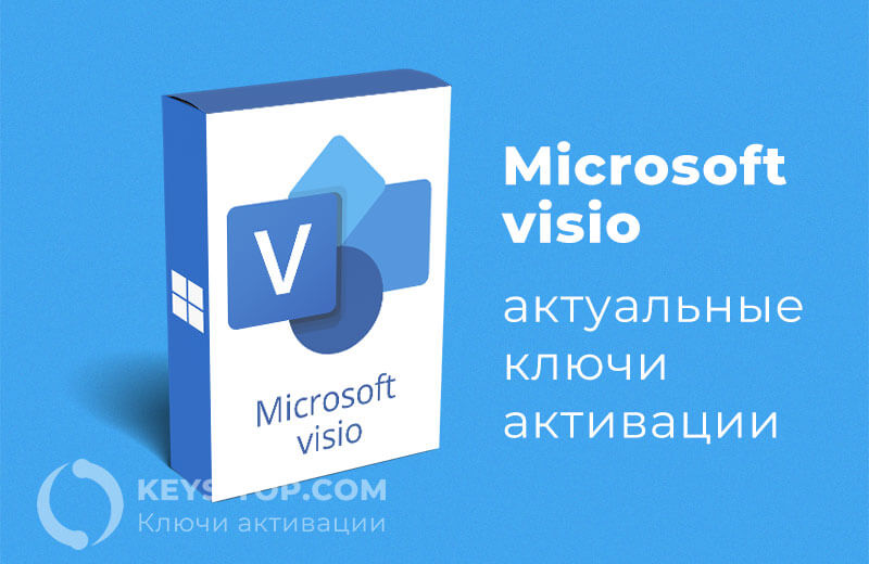 Ключи активации Microsoft Visio бесплатно