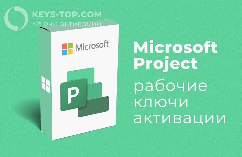 Ключи активации Microsoft Project бесплатно