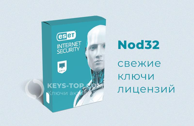 Ключи активации для Eset Nod 32 бесплатно