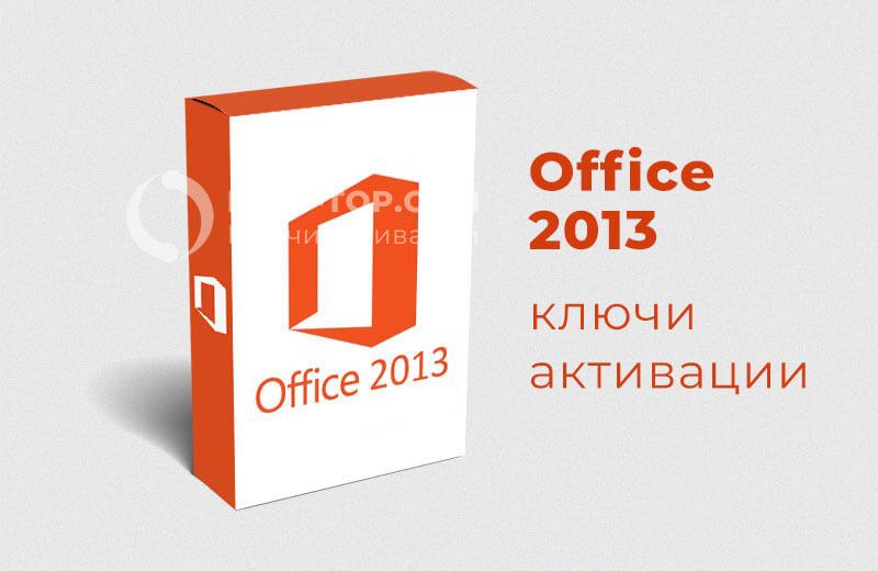 Ключи активации Microsoft Office 2013 бесплатно