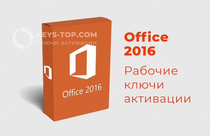 Ключи активации Microsoft Office 2016 бесплатно