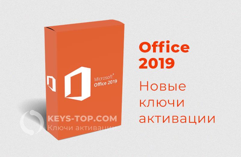 Ключи активации Microsoft Office 2019 бесплатно