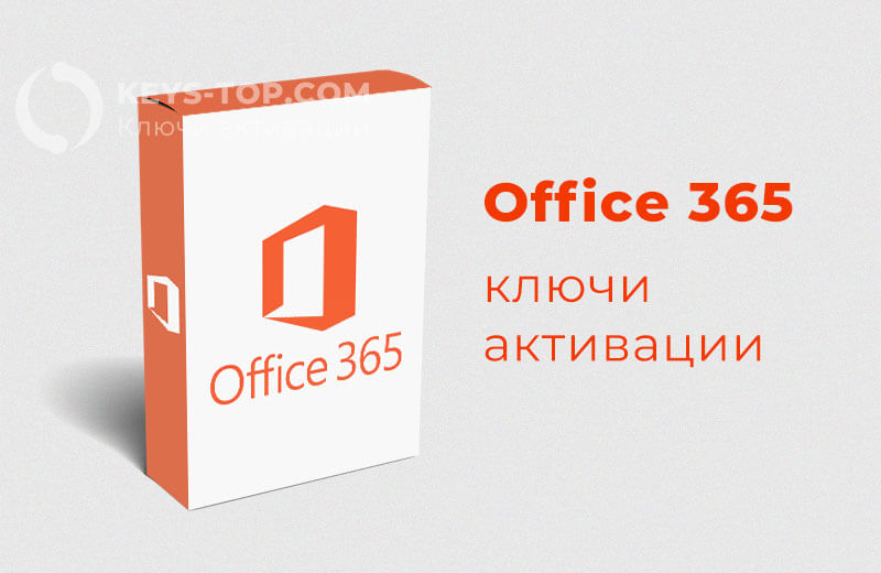 Ключи активации Microsoft Office 365 бесплатно