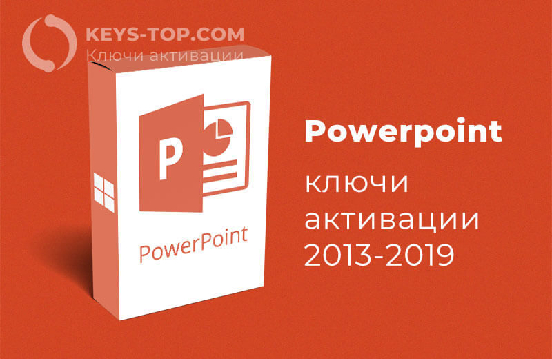 Ключи активации Microsoft PowerPoint бесплатно