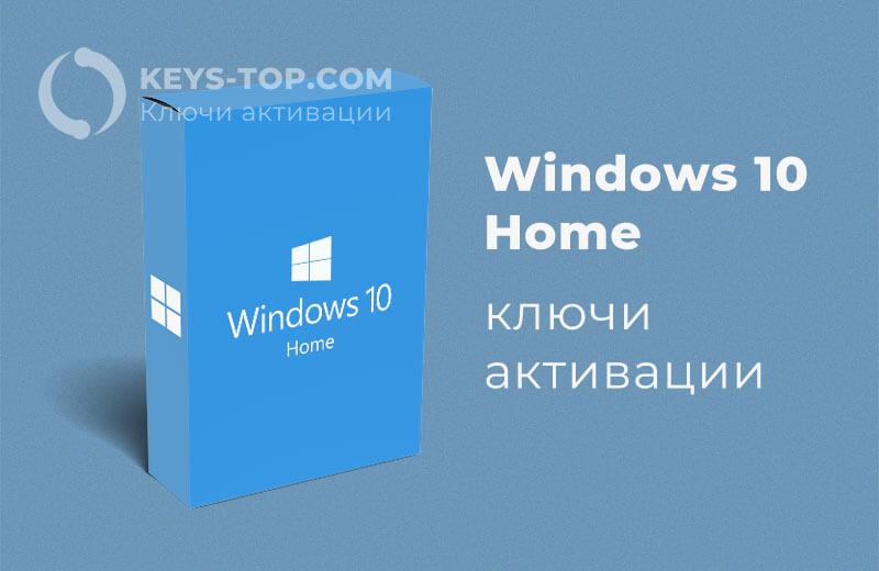 Ключи активации Windows 10 Home бесплатно
