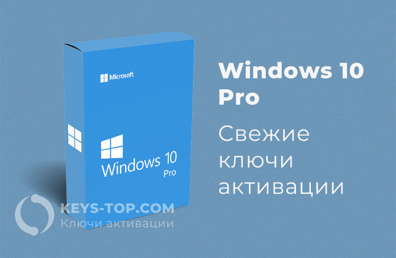 Ключи активации Windows 10 Pro бесплатно