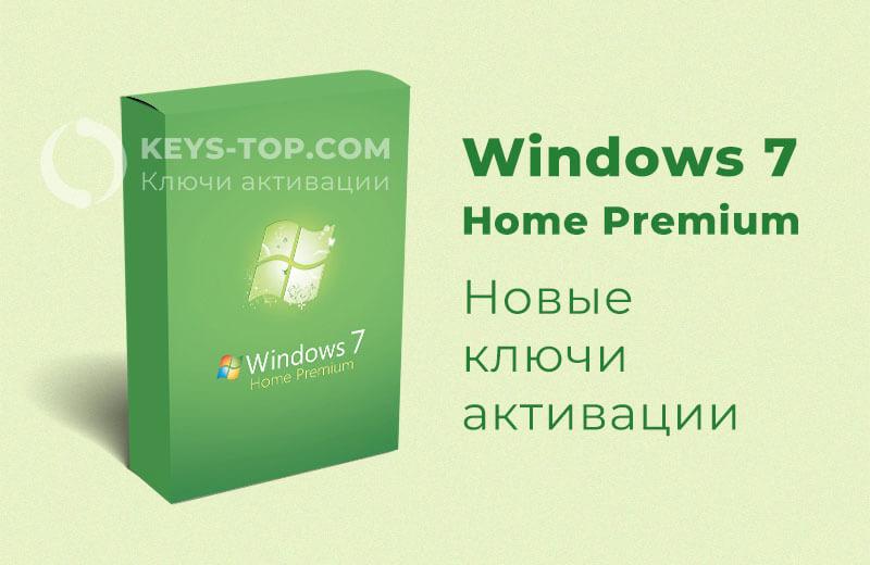 Ключи активации Windows 7 Домашняя Расширенная бесплатно