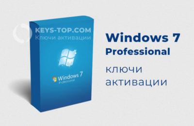 Windows 7 Профессиональная