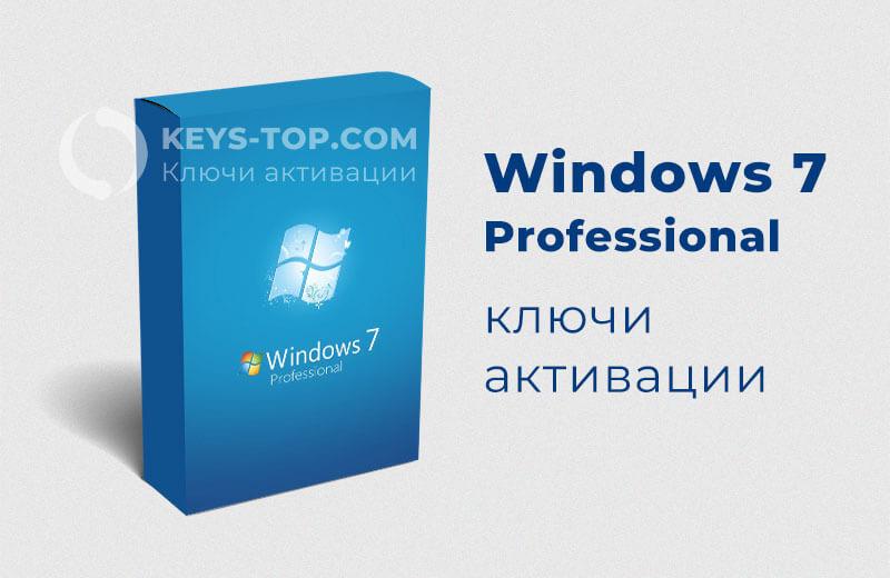 Ключи активации Windows 7 Профессиональная бесплатно