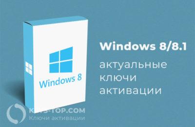 Windows 8 и 8.1