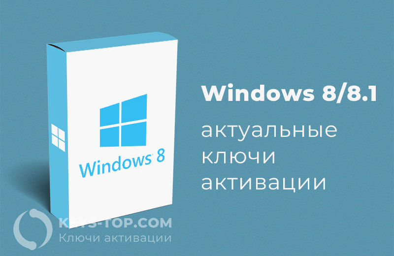 Ключи активации Windows 8.1 бесплатно
