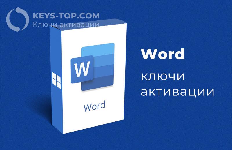 Ключи активации Microsoft Word бесплатно